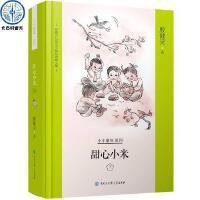 精装 甜心小米?下 殷健灵儿童文学精装典藏文集