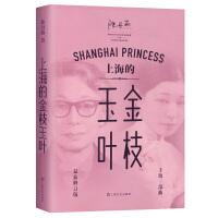 上海的金枝玉叶 陈丹燕作品集 风靡中文世界 19年后重现故乡 以纪念巨变的城市与逝去的时光 上海三部曲之一上海文艺图书