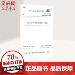 住宅室内装饰装修设计规范:JGJ 367-2015 备案号 J 367-2015 中华人民共和国住房和城乡建设部 发布