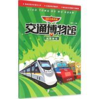 火车世纪 笛墨文化 编著
