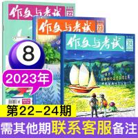 作文通讯初中版杂志2020年第3期 初中生语文课外教辅学习阅读写作满分创新作文素材过期刊