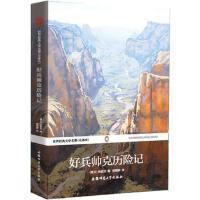 世界经典文学名著:好兵帅克历险记(全译本)