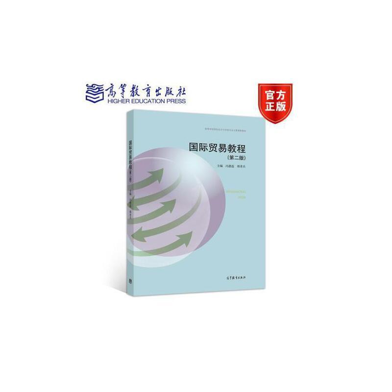 国际贸易教程(第二版)冯德连 邢孝兵 高等教育出版社