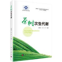 【新书店正版】茶树次生代谢 宛晓春,夏涛 等 科学出版社 9787030443663