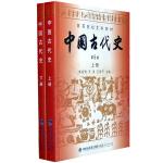 中国古代史 (第五版 全二册)