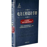 电力工程设计手册:火力发电厂锅炉及辅助系统设计 中国电力出版社