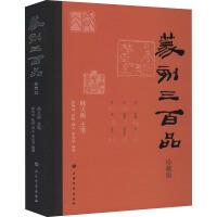 篆刻三百品 珍藏版 上海书画出版社