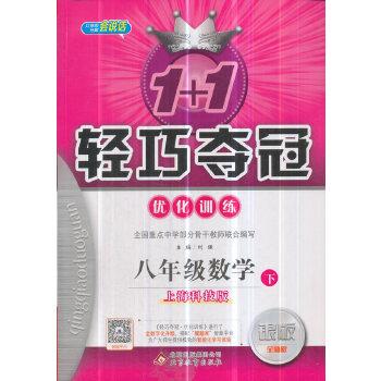 1+1轻巧夺冠优化训练:八年级数学(下)·上海科技2019春