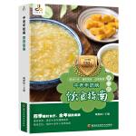 中老年防病�食指南(修�版)