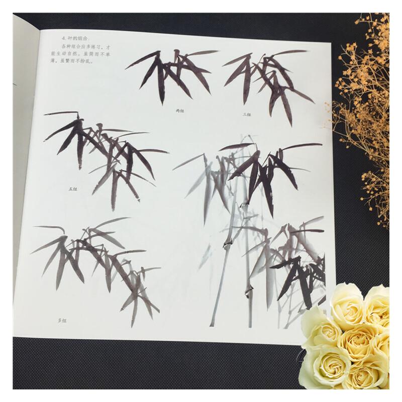 墨竹图谱/ 中国画技法//花卉竹子画法步骤/图画谱/图集画册/画法本册