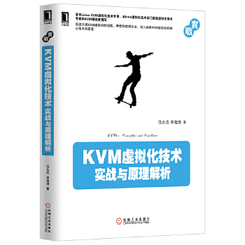 KVM虚拟化技术:实战与原理解析(Intel虚拟化技术部门资深虚拟化技术专家和KVM研究者撰写,深入剖析KVM虚拟机的核心技术和原理)