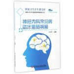 神经内科常见病临床思路精解