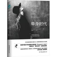 单身时代:旅居中国五年的美国记者探访中国单身女性