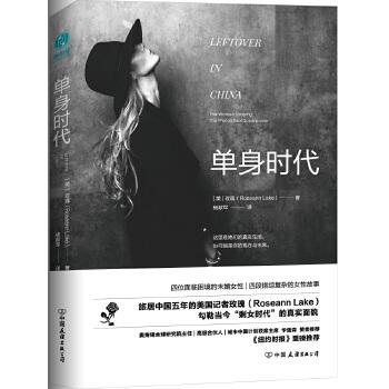 单身时代:旅居中国五年的美国记者探访中国单身女性 故事里的她们,都是现实的我们。一个美国记者的五年探寻之旅,四位单身女性的挣扎与独立。《纽约时报》、麦肯锡全球研究院、知名财经主持人艾诚倾情推荐!