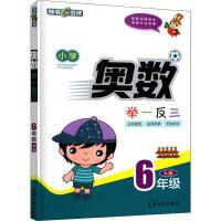 奥数举一反三 6年级 A版 上海大学出版社
