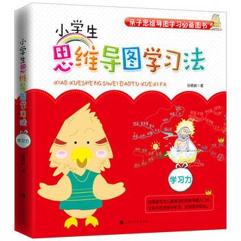 亲子思维导图学习图书:小学生思维导图学习法·学习力 9787569922608