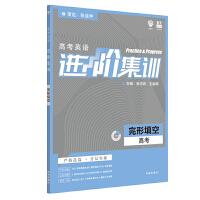 理想树2020新版高考英语进阶集训 高考完形填空 英语专项训练
