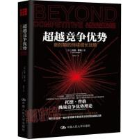 超越竞争优势 新时期的持续增长战略 中国人民大学出版社