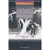 【二手旧书8成新】残酷戏剧 [法] 安托南・阿尔托 中国戏剧出版社 9787104004271