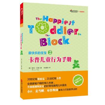 卡普儿童行为手册(pdf+txt+epub+azw3+mobi电子书在线阅读下载)
