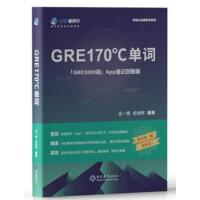 学而思新版 考满分 GRE170°单词 首本与App完美结合的多维背词的GRE词汇书