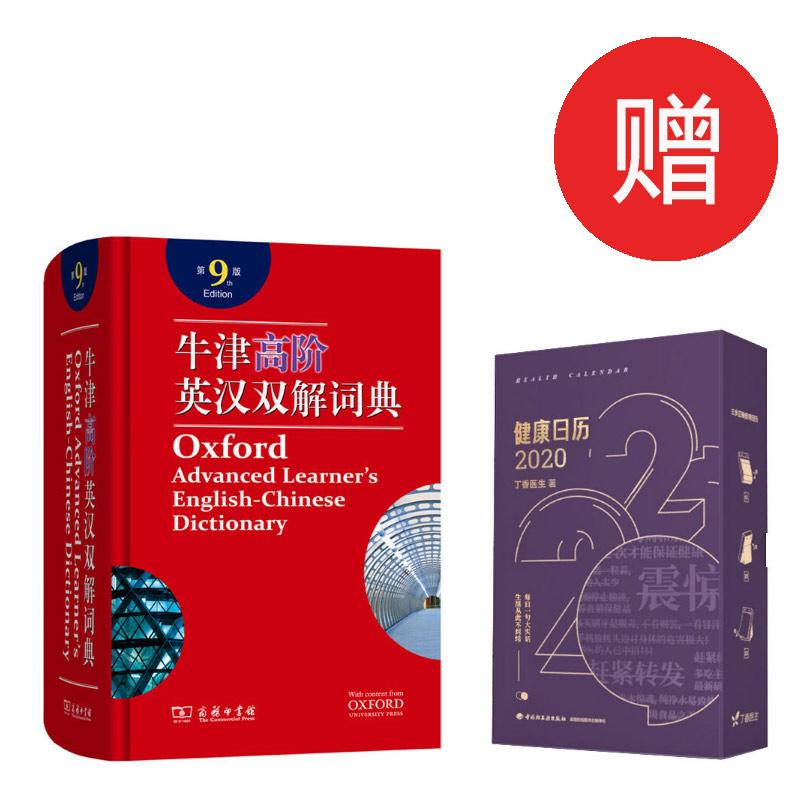 牛津高阶英汉双解词典(第9版)赠丁香健康日历