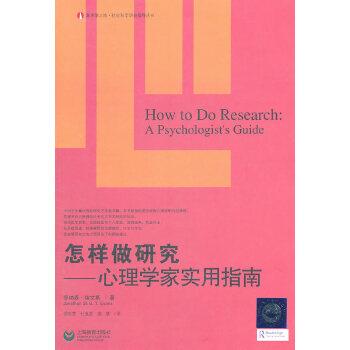 怎样做研究:心理学家的实用指南 象牙塔之旅-社会科学研究指导丛书-怎样做研究:心理学家的实用指南