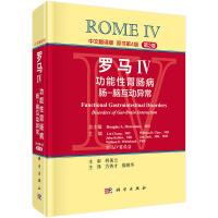 罗马IV:功能性胃肠病 肠-脑互动异常(第2卷,中文翻译版)