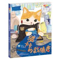 猫卡卡的裁缝店(彩虹桥系列桥梁书)