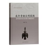 夜郎青铜文明探微――贵州战国秦汉时期青铜器研究