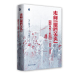 """好望角丛书・走向""""最后关头"""":日本侵略下的中国(1931―1937)"""
