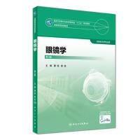 【二手书9成新】 眼镜学(第3版) 瞿佳,陈浩 人民卫生出版社 9787117247375