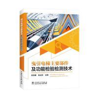 曳引电梯主要部件及功能检验检测技术 中国电力出版社