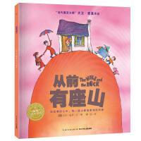 从前有座山(平)/绘本花园 长江少年儿童出版社
