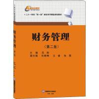 财务管理(第2版) 西南财经大学出版社