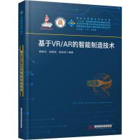 基于VR/AR的智能制造技术 华中科技大学出版社