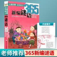 新编谜语365儿童启蒙天天向上注音版正版谜语大全幼儿益智趣味猜谜脑筋急转弯思维训练