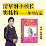 窦桂梅 : 影响孩子一生的主题阅读. 小学一年级专用