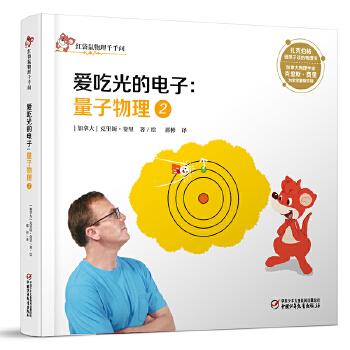 红袋鼠物理千千问·爱吃光的电子:量子物理2(书店版) 扎克伯格给孩子读的物理书,物理学家萌爸给自己孩子的私房课
