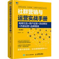 社群营销与运营实战手册 电商引流 用户运营 活动策划 内容运营 品牌塑造 第2版