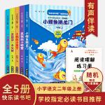 """快乐读书吧二年级上册:孤独的小螃蟹+""""歪脑袋""""木头桩+小鲤鱼跃龙门+一只想飞的猫+小狗的小房子(共5册)"""