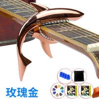 鲨鱼个性变调夹民谣吉他变调夹电木吉他变音夹通用金属夹子调音器