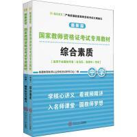 翰墨教育 国家教师资格证考试专用教材 中学 *版(2册) 华南理工大学出版社
