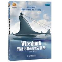 Wireshark网络分析就这么简单