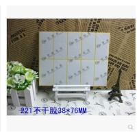 劲威牌221空白不干胶 空白贴纸 不干胶标粘纸38x76mm标签纸150贴