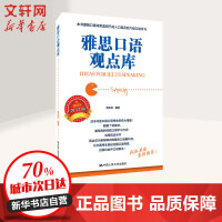 雅思口语观点库 IELTS剑13版 中国人民大学出版社