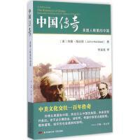 中国传奇:美国人眼里的中国 (美)约翰・海达德(John Haddad) 著;何道宽 译