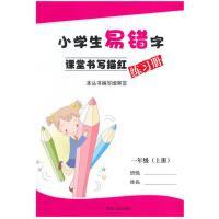 小学生易错字课堂书写描红练习册一年级(上册)