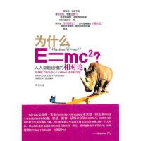 为什么E=mc2:人人都能读懂的相对论 9787535445636