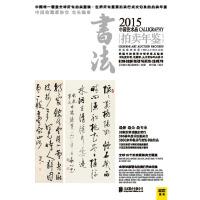 2015中国艺术品拍卖年鉴・书法(仅适用PC阅读)
